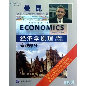 经济学原理(宏观部分第4版英文版)