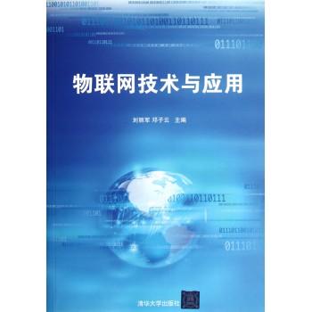 物联网技术与应用