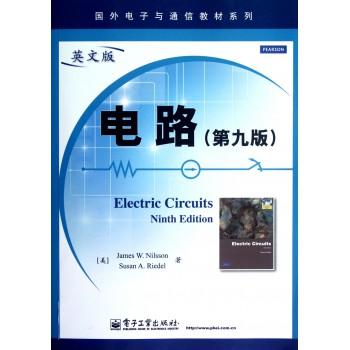 电路(第9版英文版)/国外电子与通信教材系列