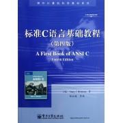 标准C语言基础教程(第4版)/国外计算机科学教材系列