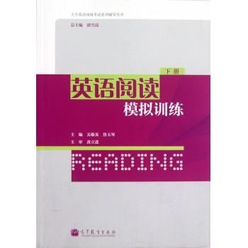 英语阅读模拟训练(下)/大学英语四级考试系列辅导丛书