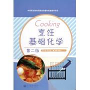 烹饪基础化学(烹饪专业第2版中等职业教育国家规划教材配套教学用书)