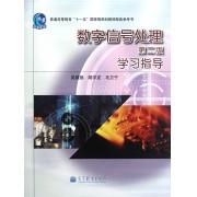 数字信号处理<第2版>学习指导(普通高等教育十一五国家级规划教材配套参考书)