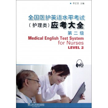 全国医护英语水平考试<护理类>应考大全(第2级)