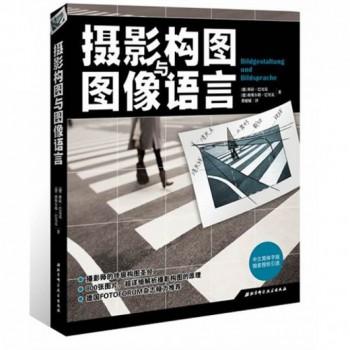 摄影构图与图像语言