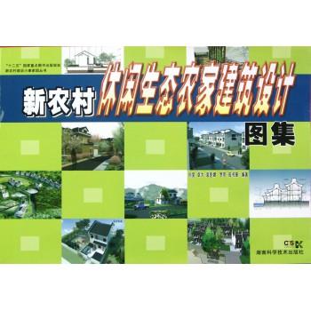 新农村休闲生态农家建筑设计图集/新农村建设小康家园丛书