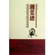 湘菜谱(精)