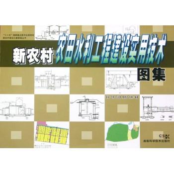 新农村农田水利工程建设实用技术图集/新农村建设小康家园丛书