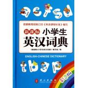 新课标小学生英汉词典(彩色版)(精)