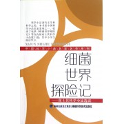 细菌世界探险记--高士其科学小品选读/中国科学小品名家名作系列
