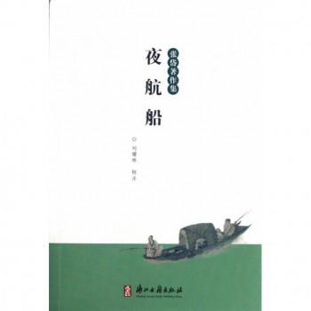 夜航船/张岱著作集