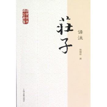 庄子译注/国学经典译注丛书