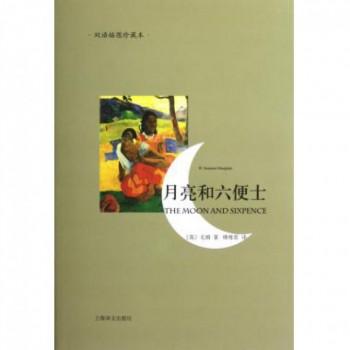 月亮和六便士(双语插图珍藏本)(精)