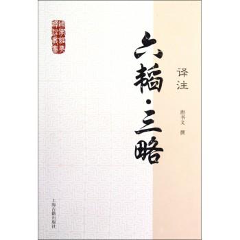 六韬三略译注/国学经典译注丛书