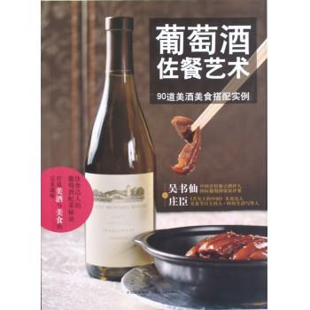 葡萄酒佐餐艺术(90道美酒美食搭配实例)