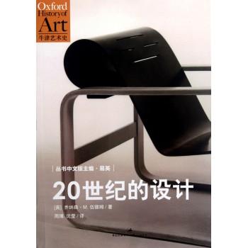 20世纪的设计/牛津艺术史