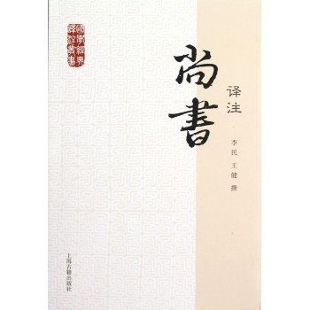 尚书译注/国学经典译注丛书