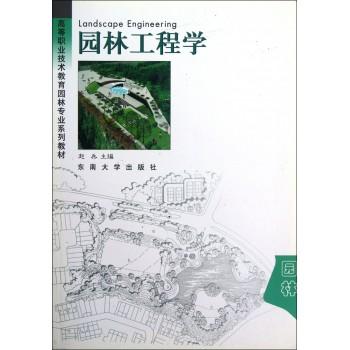 园林工程学/高等职业技术教育园林专业系列教材