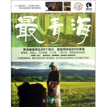 *青海/藏羚羊*系列