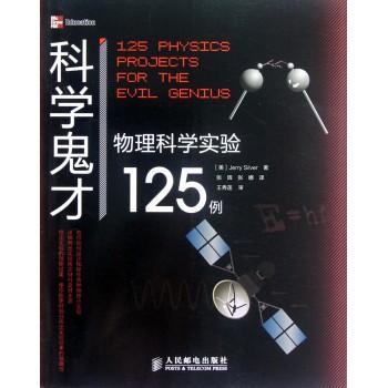 科学鬼才(物理科学实验125例)