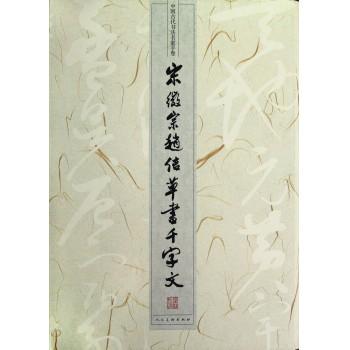 宋徽宗赵佶草书千字文/中国古代书法名家手卷