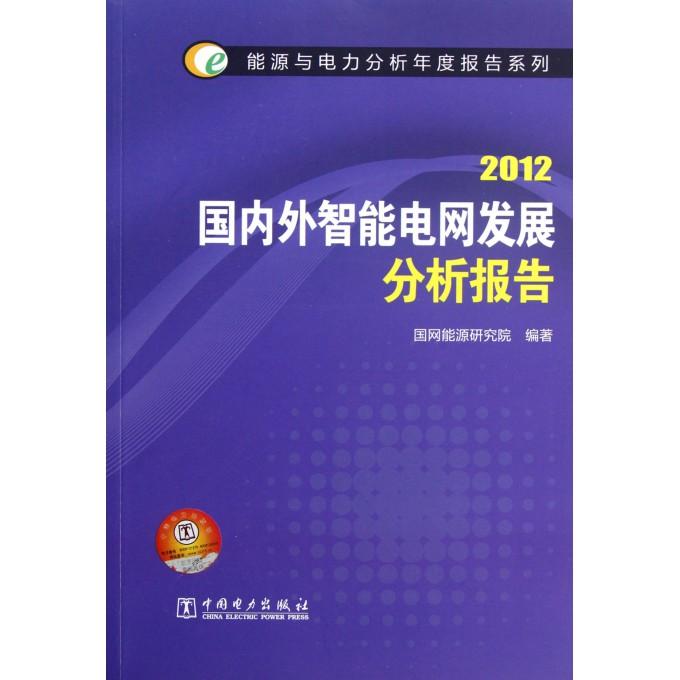 国内外智能电网发展分析报告(2012)/能源与电力分析年