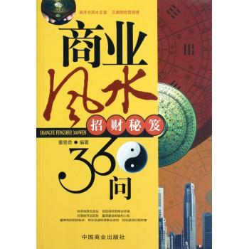 商业风水360问(招财秘笈)