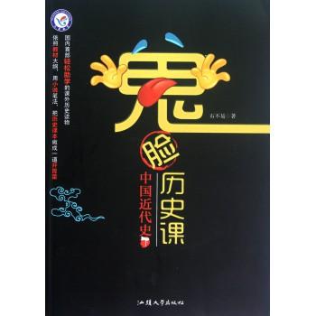 鬼脸历史课(中国近代史下)
