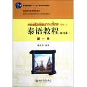 泰语教程(附光盘修订本第1册普通高等教育十一五国家级规划教材)