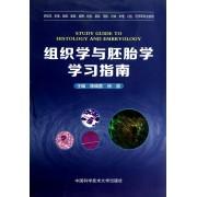 组织学与胚胎学学习指南(供临床影像麻醉康复病理检验基础预防妇幼护理口腔药学等专业使用)