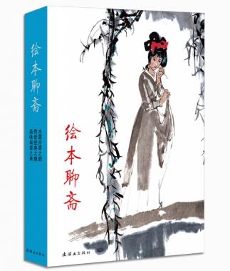 绘本聊斋(共6册)