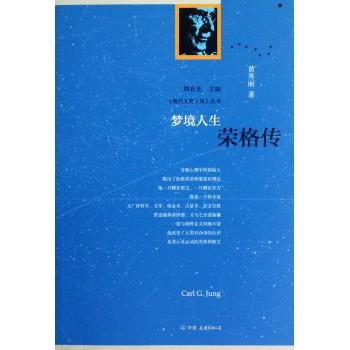 梦境人生(荣格传)/现代文明人格丛书