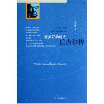 *美好的时光(丘吉尔传)/现代文明人格丛书