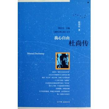 我心自由(杜尚传)/现代文明人格丛书
