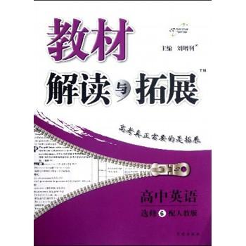 高中英语(选修6配人教版)/教材解读与拓展