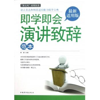 即学即会演讲致辞范本(*新适用版)/新文风系列丛书