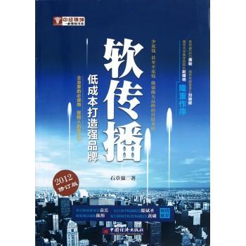 软传播(低成本打造强品牌2012修订版)/中经锦坤新营销书系