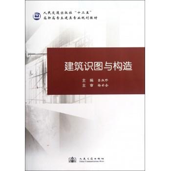建筑识图与构造(人民交通出版社十二五高职高专土建类专业规划教材)