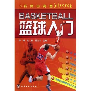 篮球入门/名师出高图