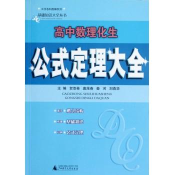高中数理化生公式定理大全/中学各科图解系列/基础知识大全丛书