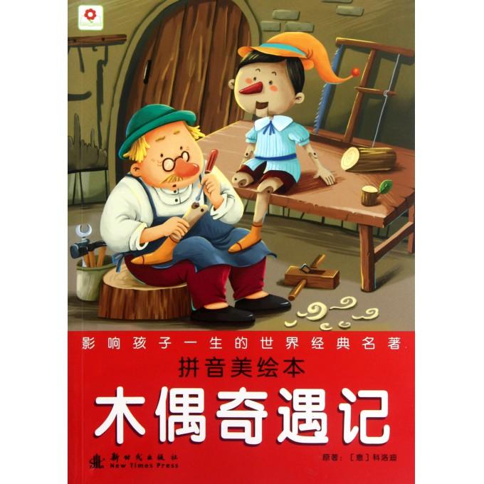 木偶奇遇记(拼音美绘本)/影响孩子一生的世界经典