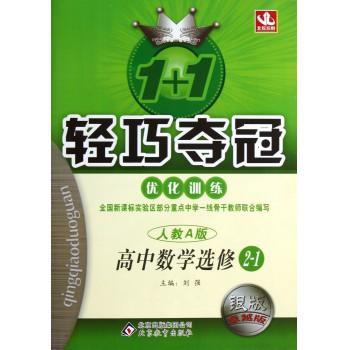 高中数学(选修2-1人教A版银版卓越版)/1+1轻巧夺冠优化训练