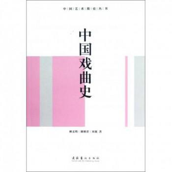 中国戏曲史/中国艺术简史丛书