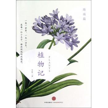 植物记(海南篇)