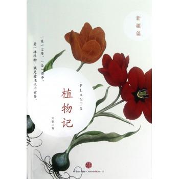 植物记(新疆篇)