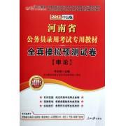 全真模拟预测试卷申论(2013中公版河南省公务员录用考试专用教材)