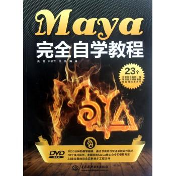 Maya完全自学教程(附光盘)