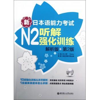 新日本语能力考试N2听解强化训练(附光盘解析版第2版)
