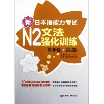 新日本语能力考试N2文法强化训练(解析版第2版)