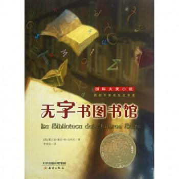 无字书图书馆/国际大奖小说